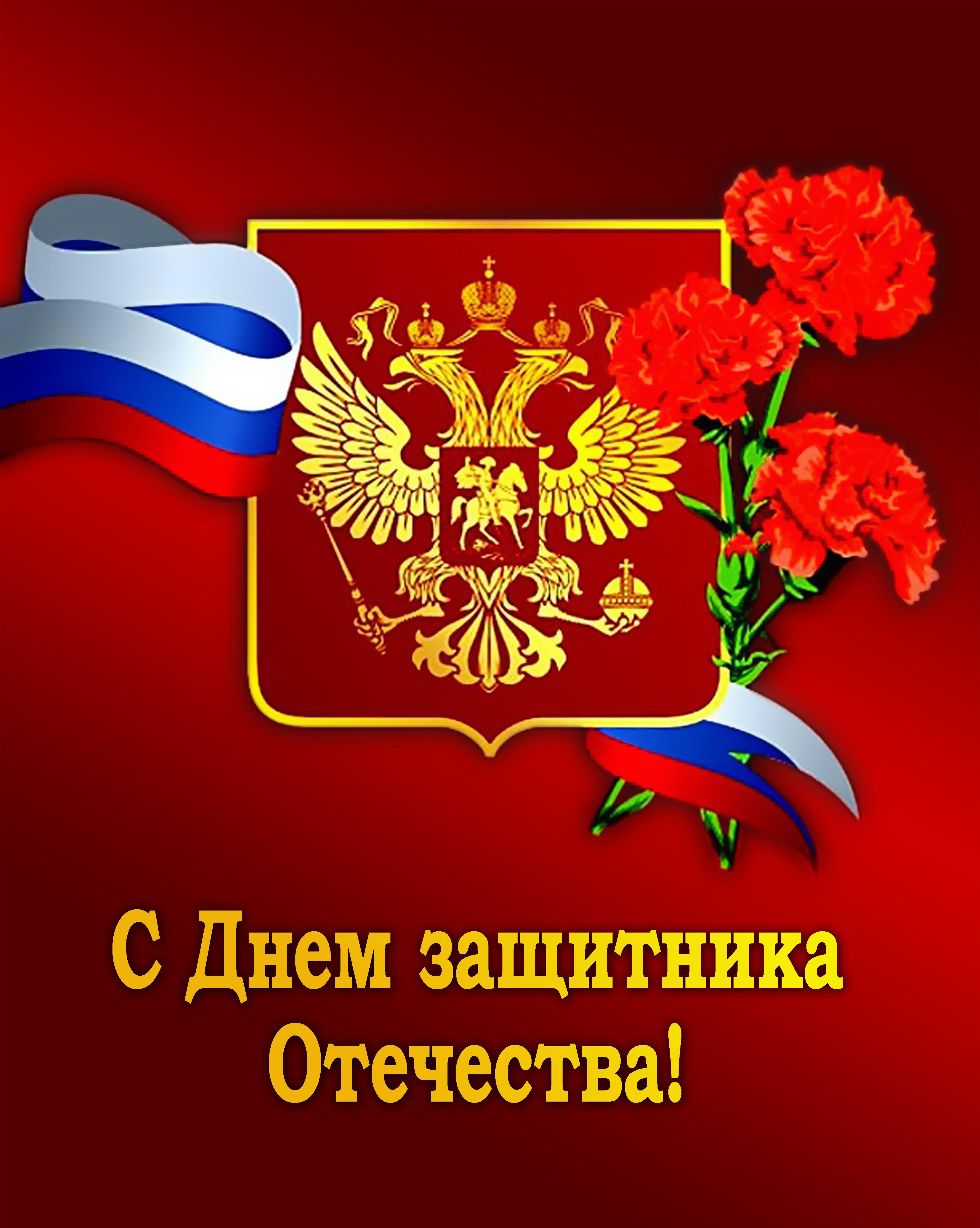 Поздравительные открытки с российски