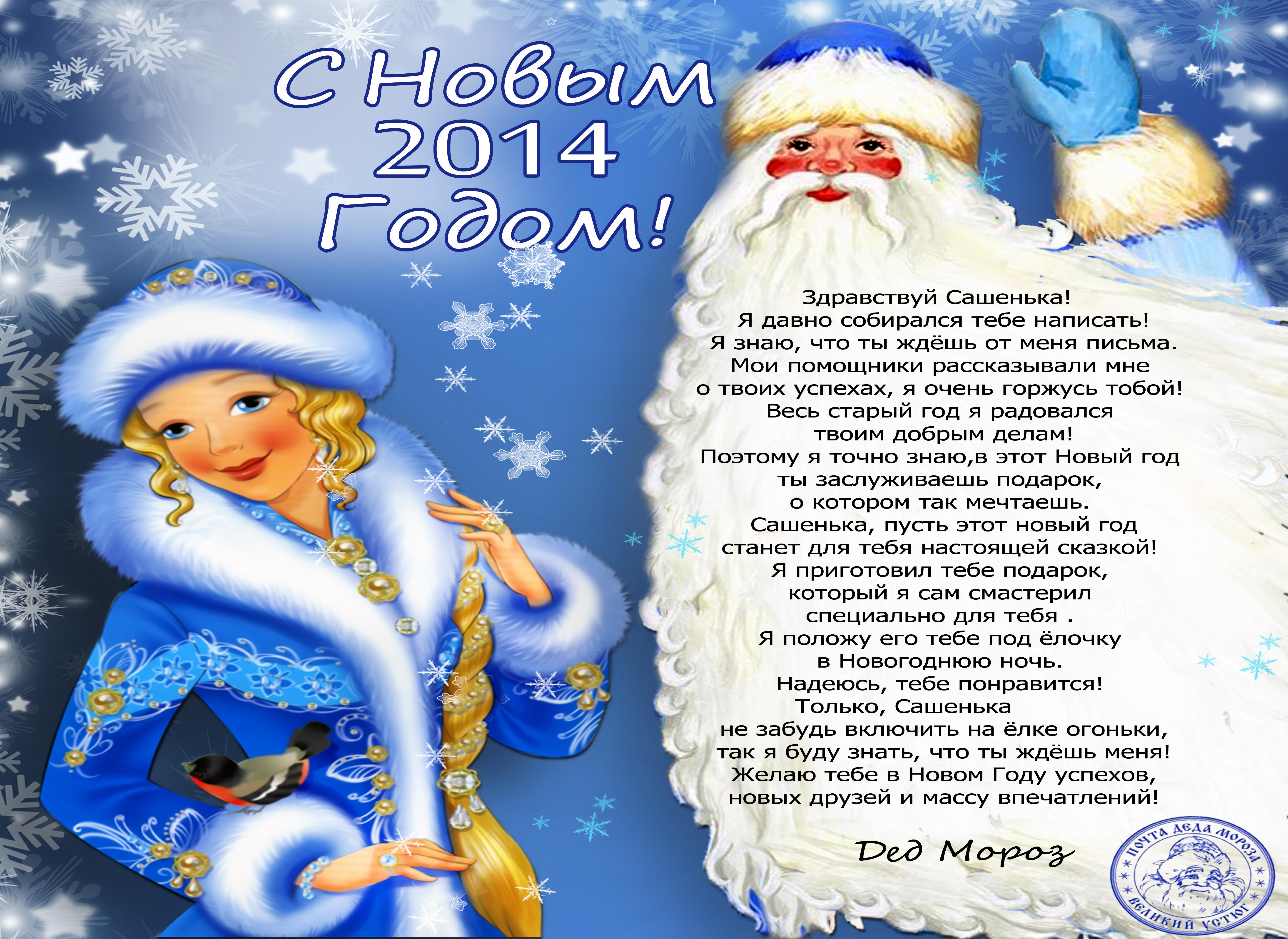 Поздравления от деда мороза пожелания