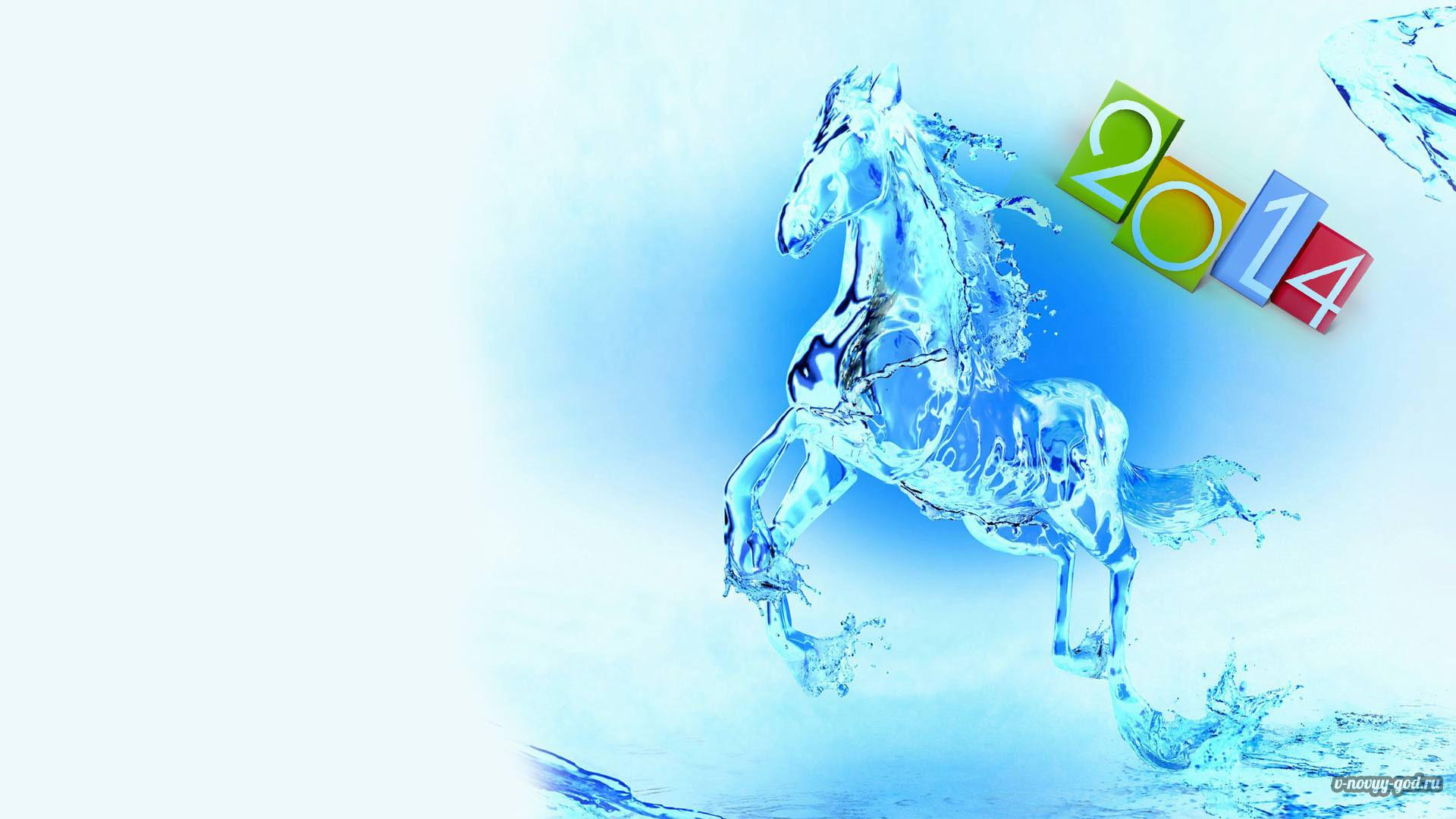 год лошади обои на рабочий стол № 528289  скачать